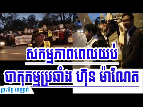 Khmer News Today | Activity At Night of Khmer-Australia Protested Against Mr. Hun Manet | Khmer News