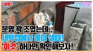 [강쌤철물]물이 새어나오는 세탁캡! 혹시 '이것' 놓치…