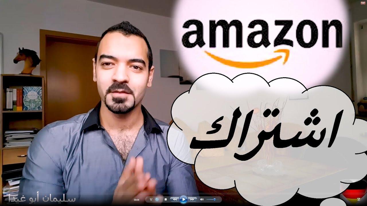42dbd0d44 امازون كيفية الاشتراك ب امازون برايم Amazon Prime - YouTube