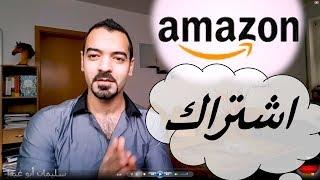 امازون كيفية الاشتراك ب امازون برايم Amazon Prime