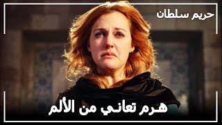 خوف هرم من فقدان سليمان -  حريم السلطان الحلقة 55