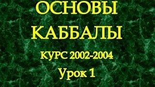 """Цель наших занятий. Курс """"Основы каббалы"""", 2002-2004 г., урок 1, 2002-12-01"""