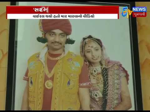 Gandhinagar: Truth Behind Beating Son-in-law Beaten By Inlaws Publicly | Etv News Gujarati