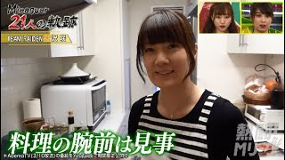 """【麻雀】""""セレブMリーガー""""黒沢咲の手料理の腕前もプロ級で美しい...驚..."""