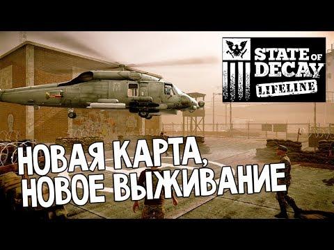 Первый клик: State of Decay - Lifeline DLC | Новая карта, новые персонажи!