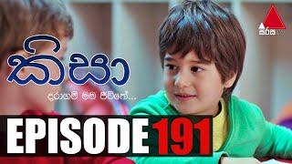 Kisa (කිසා)   Episode 191   17th May 2021   Sirasa TV Thumbnail