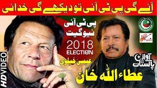 Attaullah Khan Esakhelvi - Aye Gi PTI To Dekhey Gi Khudai - PTI New Song 2018 - DSD Music Official