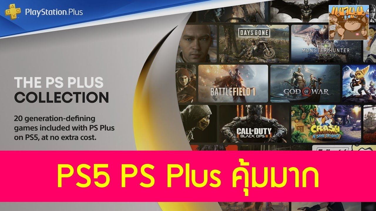 รายละเอียด PS Plus บน PlayStation 5 คุ้มมากมาย
