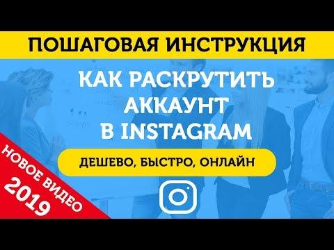 Накрутить Инстаграм: Подписчиков, Лайки, Просмотры Видео - Накрутка Instagram 2019