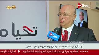السفير محمود كارم: حملة السيسي ملتزمة بالقانون والدستور خلال عمليات التصويت