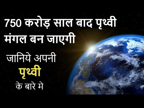 750 करोड़ साल बाद पृथ्वी मंगल बन जायेगी  amazing facts about earth | Interesting facts about earth