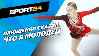 Муравьева Акатьева Петросян Самоделкина поздравление от Плющенко четверные конкуренция