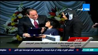 """عيد الشرطة - تكريم الرئيس السيسى لشهداء الشرطة بتسليم أهاليهم """"وسام الجمهورية"""" فى عيدهم"""