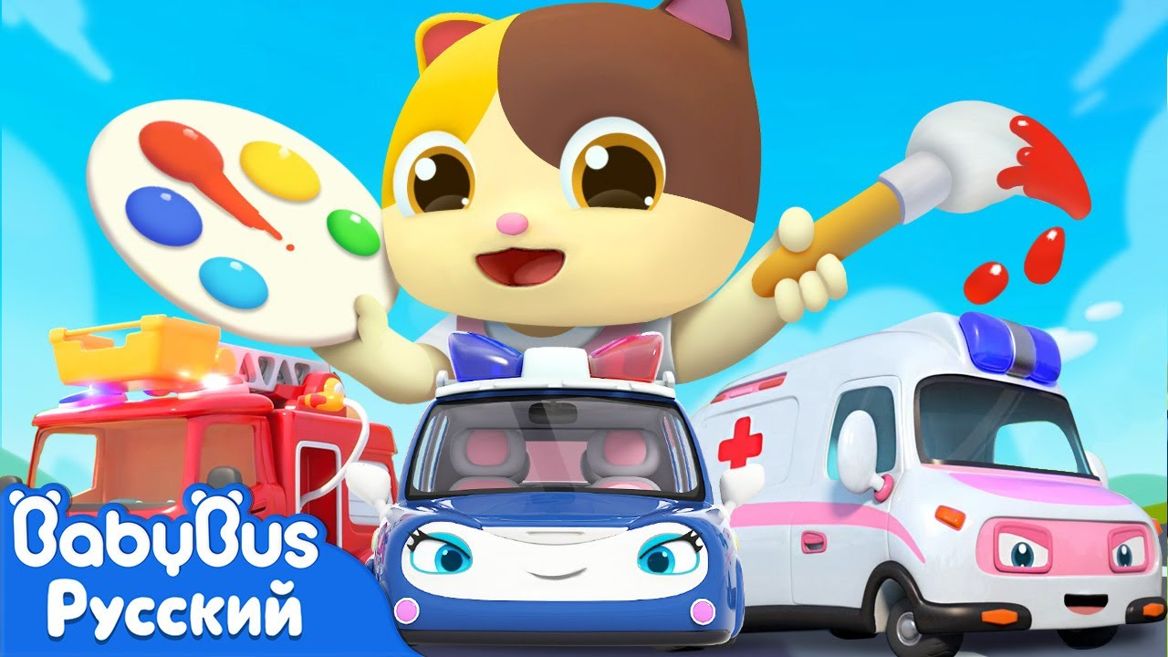 🎨Давай раскрасим игрушечные машинки🚒🚑🚓 | Кошка Мими и Котик Тими | Развивающая песенка | BabyBus
