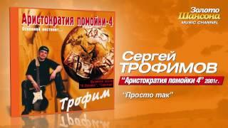 Сергей Трофимов - Просто так (Audio)
