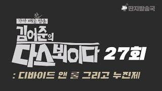 김어준의 다스 뵈이다 27회 디바이드 앤 룰 그리고 누진제
