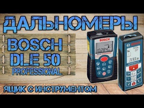Обзор дальномера Bosch DLE 50 (плюсы, минусы)