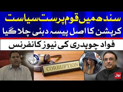 Sindh Govt Mega Corruption Scandal - Fawad Chaudhry News Conference