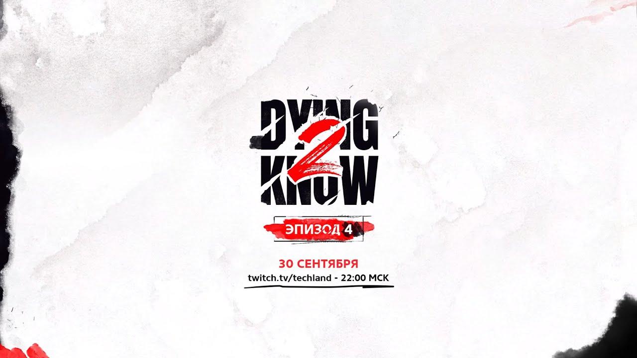 Приглашение На Шоу Dying 2 Know: Эпизод 4