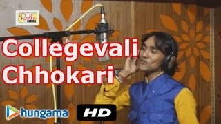 2016 Latest Gujarati Song | Bacehar Thakor | Collegevali chhokari | I love You Madhu Gujarati Album