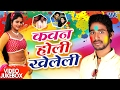 NonStop होली गीत 2017 - Video JukeBOX - Bhola Bhandari - Kawan Holi Kheleli - Bhojpuri Hot Holi Song