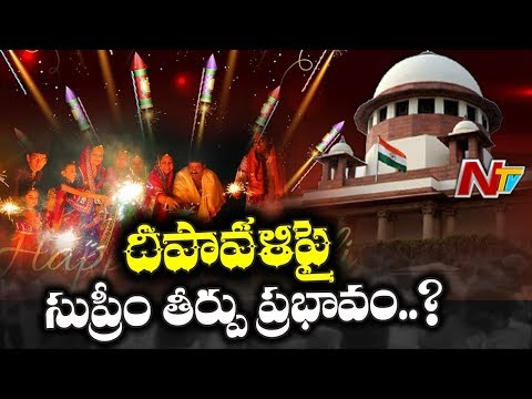 Impact Of Supreme Court Ban on Sale and Usage of Firecrackers |  దీపావళి పై కోర్టు ఆదేశాల ప్రభావం