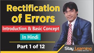 RECTIFICATION OF ERRORS - 1  of 8 by Vijay Adarsh |CBSE| Stay Learning |(HINDI | हिंदी)