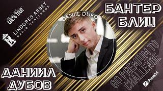 Бантер Блиц с МГ Даниилом Дубовым | Banter Blitz на chess24 на русском | Шахматы Блиц