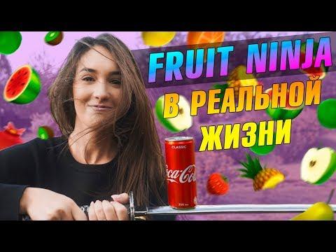 ИГРЫ В РЕАЛЬНОЙ ЖИЗНИ: FRUIT NINJA || Vasilisa