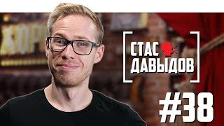 Стас Давыдов о самоцензуре, конфронтации с Максом +100500 и сиськах