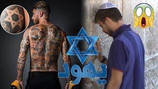 اشهر 10 اللاعبين في اوروبا يهود وأعلنوها بكل فخر🤬😨