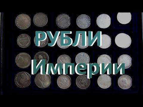Обзор моей коллекции крупного имперского серебра #рубли