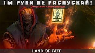 Hand of Fate - Ты руки не распускай!