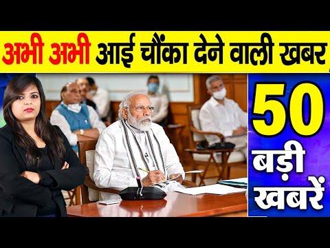 India-China Latest News  देश दुनिया से जुड़ी बड़ी खबरें-NonStop Morning News