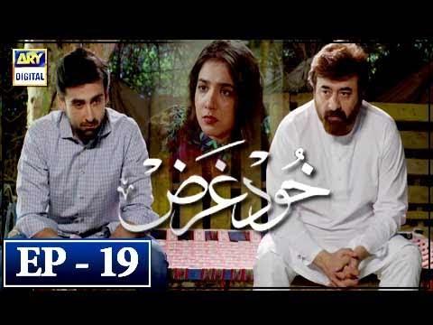Khudgarz Episode 19 - 27th Feb 2018 - ARY Digital Drama