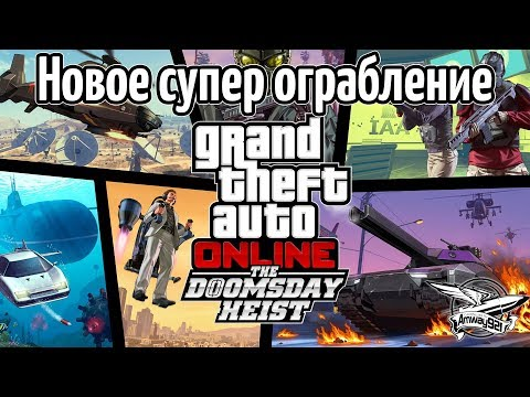 Стрим - GTA 5 Online - �овое ограбление Doomsday Heist - Ча�ть 1
