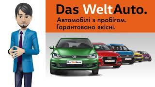 Das WeltAuto. Автомобілі з пробігом. Гарантовано якісні.