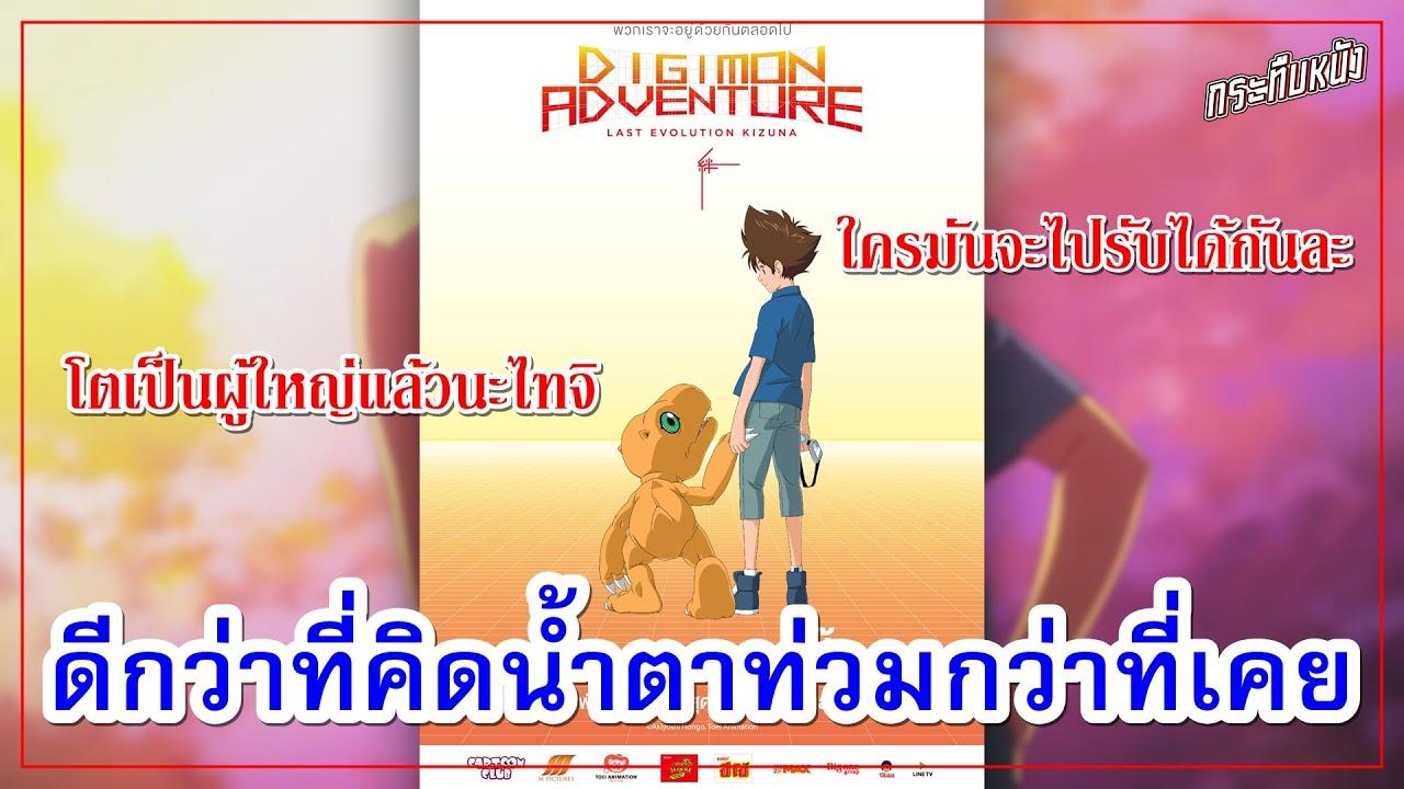 จ่มใส่หนัง (รีวิว) | การจากลา น้ำตา และดิจิมอน (Digimon Adventure: Last Evolution)