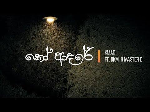 Ko Adare ( කෝ ආදරේ ) - KMAC ft DKM & MASTER D - Lyric Video