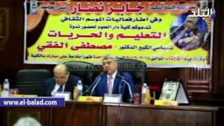 بدء ندوة 'التعليم والحريات' بحضور مصطفى الفقي بدار العلوم بالقاهرة