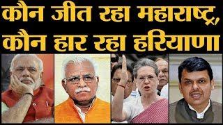 Maharashtra Election Results Live   Haryana Election Results Live