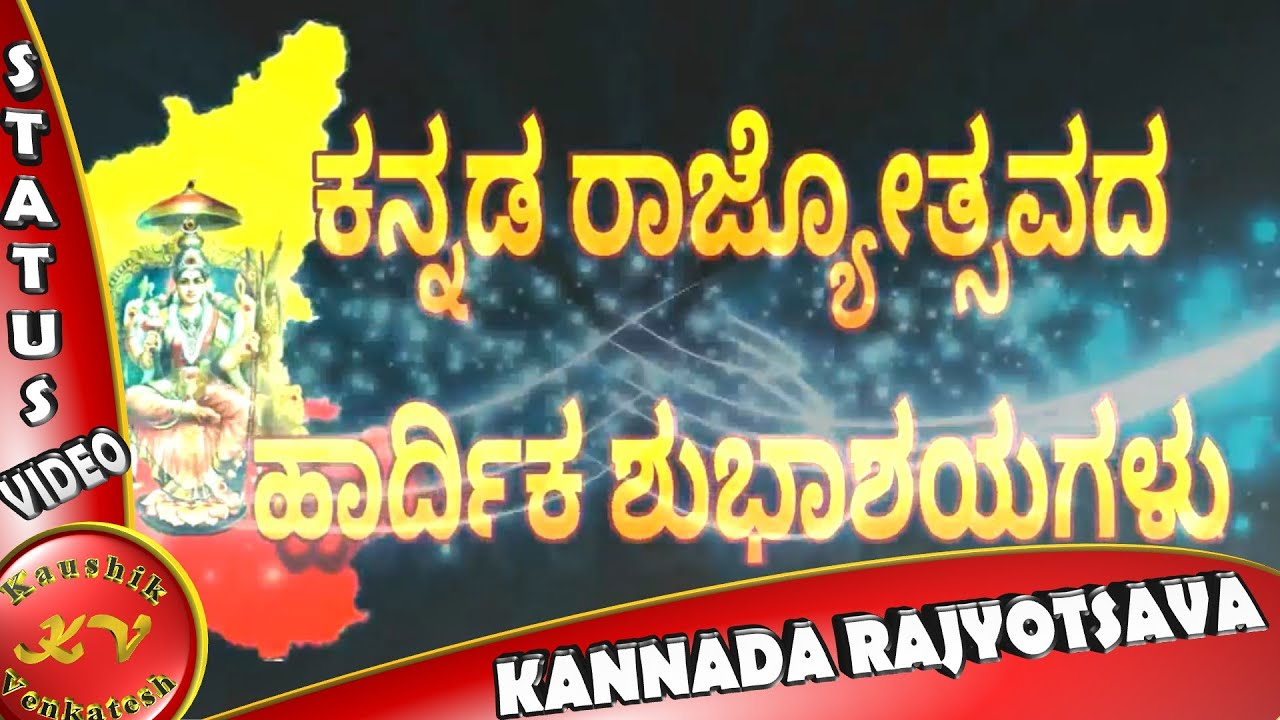 essay about kannada rajyotsava Essay writing on kannada rajyotsava in kannada mfa creative writing art institute of chicago 18 kwietnia 2018  @kennynosouthprk i did a study for this research.