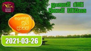 Ayuboowan Suba Dawasak | 2021-03-26 |Rupavahini Thumbnail