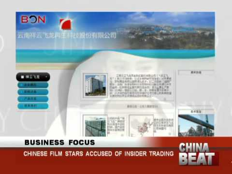 Chinese film stars accused of insider trading - China Beat - Nov 8,2013 - BONTV China