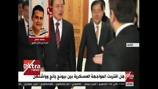 الآن| محمد صلاح: من مصلحة الولايات المتحدة أن يظل الحوار قائم بينها وبين بيونج يانج