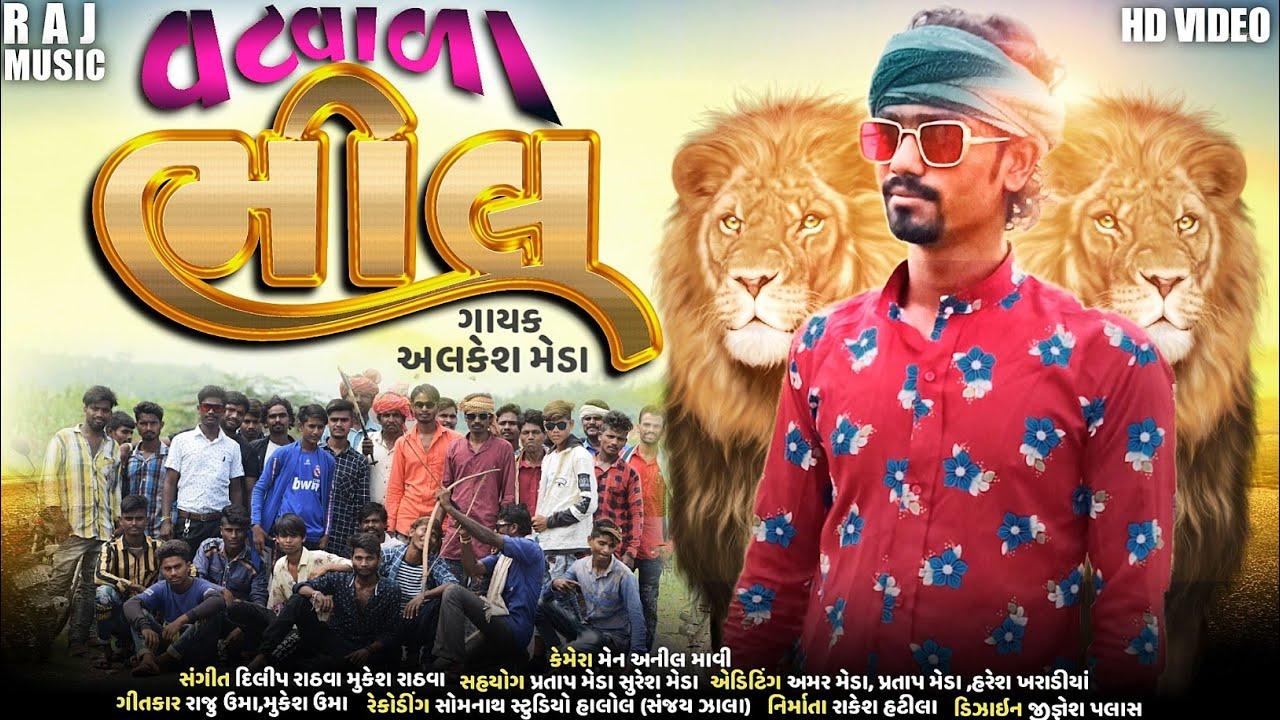 Vatvala Bhil || ALKESH Meda new Video Song || SPECIAL Adivasi Song ||Raj Music
