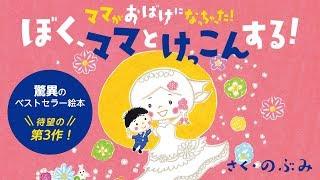 驚異の大ベストセラー絵本『ママがおばけになっちゃった!』シリーズ最新作! thumbnail