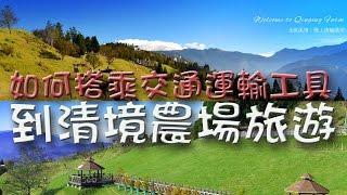 台灣交通旅遊》如何搭乘大眾交通運輸工具到南投清境農場旅遊 | 台湾乗り物 旅行 | Taiwan transportation tourism
