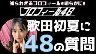 AKB48メンバー総勢105名の中から1人のメンバーをピックアップ! 48個の質問を投げかけ、知られざるプロフィールを明らかにします。 今回のターゲットは…歌田初夏!