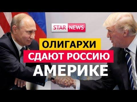 Олигархи сдают Россию
